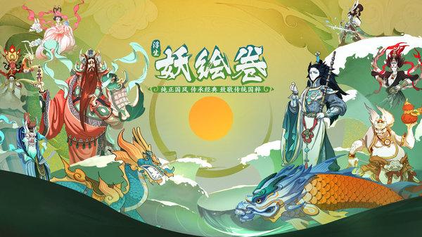 浮生妖�L卷游�� v240.0.0 安卓官方版
