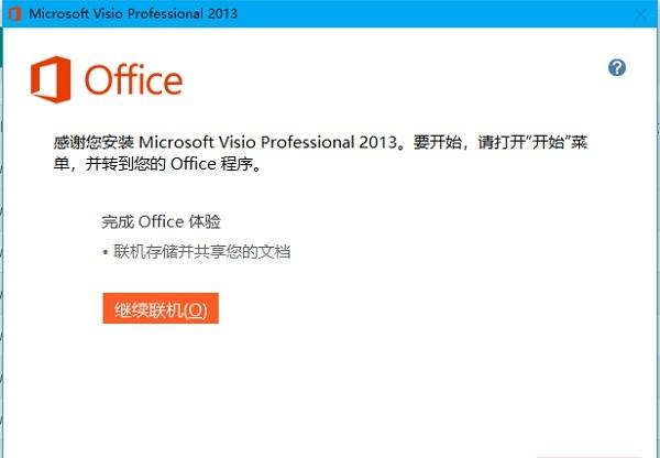 microsoft visio2013最新版