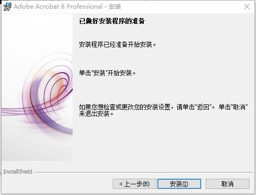 Adobe Acrobat 8 Professional汉化版 中文破解版