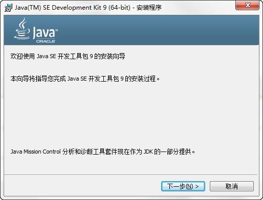 java se development kit 9软件(jdk) 64位电脑版