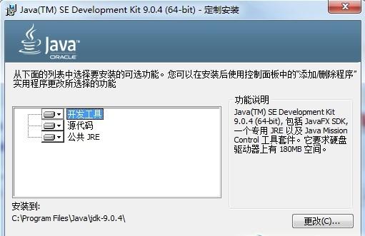 java se development kit 9官方版
