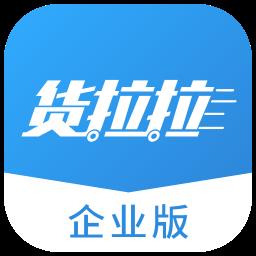 货拉拉企业版app v3.1.14 安卓版