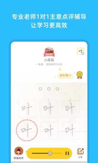 芝课写字app v2.1.1 安卓版