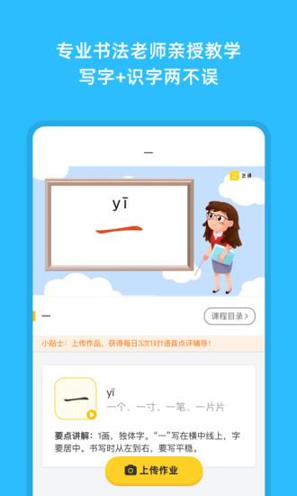 芝课写字app