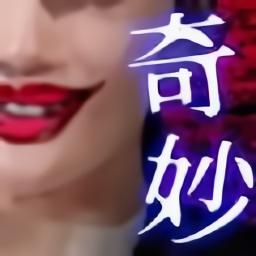 世上的奇妙推理中文版