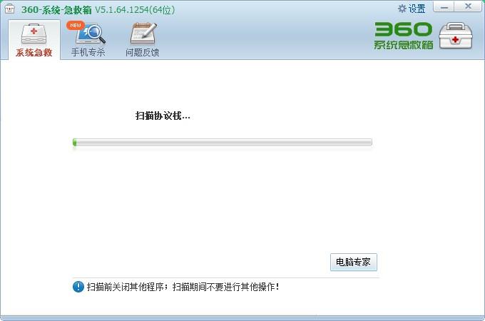 360系统急救箱64位版 v5.1.64.1255 绿色版