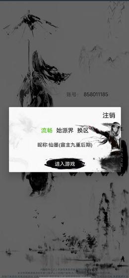 九幽劫神手游 v1.0 安卓预约版