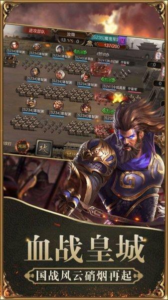 正统霸业战略版游戏 v1.0 安卓版