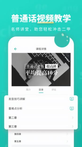 普通话学习app v9.4.6 安卓版