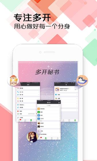 微信双开app v1.0 安卓版