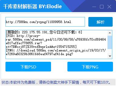 千库全站素材下载工具 电脑版
