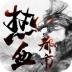 热血都市红包版 v3.0 安卓版