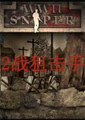 二战狙击手胜利的召唤电脑版 中文版