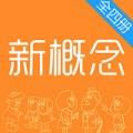 新概念英语学习全四册完整版