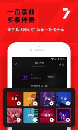 全民k歌2016年正式版 v3.2.9 安卓版