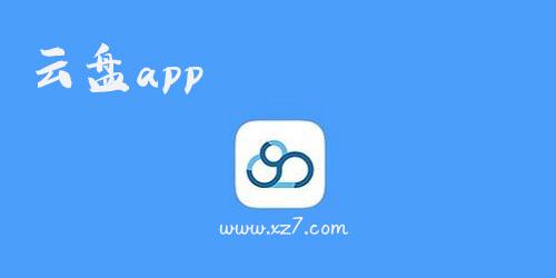 云盘app