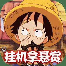 海贼王海之梦online游戏v1.0 安卓版