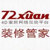 72xuan装修设计软件