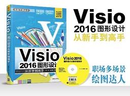 visio2016图形设计(从新手到高手)