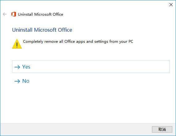 微软官方office2007卸载工具