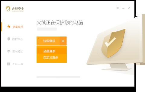 火绒软件5.0 v5.0 官方版
