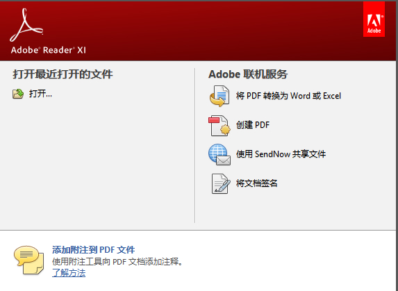 adobereaderxi12.0.00简繁双字体版 pc电脑版