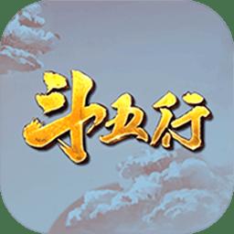 斗五行最新版v1.1 安卓版