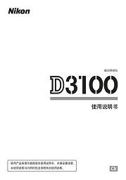nikon尼康d3100使用�f明��