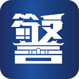 北京警务官方版v2.0.9 安卓版