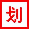 阿p软件之划词复制