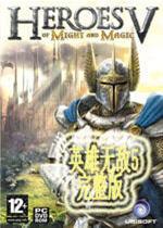 英雄无敌5最新地图 中文版