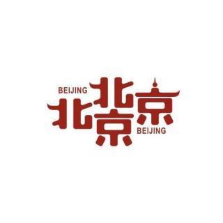 北京城市总体规划(2016年-2030年)
