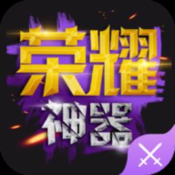 荣耀神器最新版本 v1.1.5 安卓版