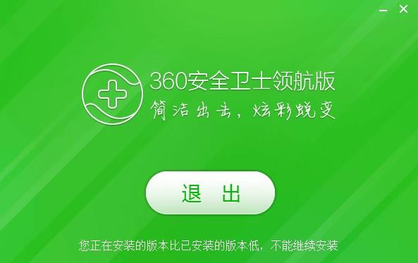 360安全卫士领航版 v10.3 正式版