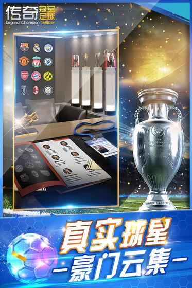 传奇冠军足球手游 v0.1.0 安卓版
