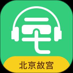 故宫电子导游讲解app v5.2.0 安卓版