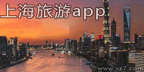 上海旅游app