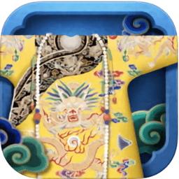 清代皇帝服饰app