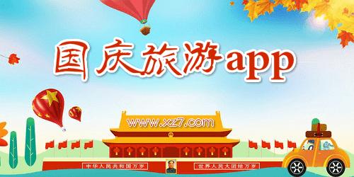 国庆旅游app
