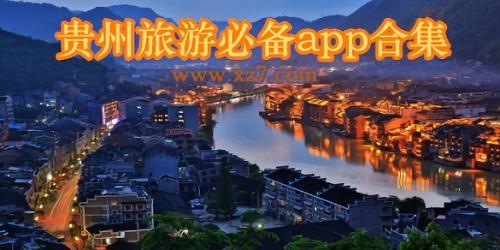 贵州旅游app