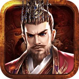 乱世三国皇权争霸官方版 v1.0.0 安卓预约版