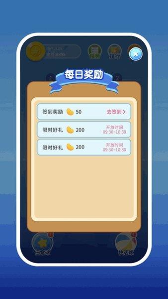 2048爱消消红包版 v1.0 安卓版