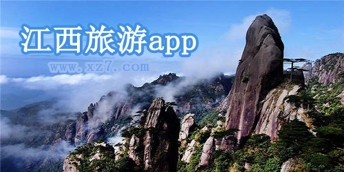 江西旅游app