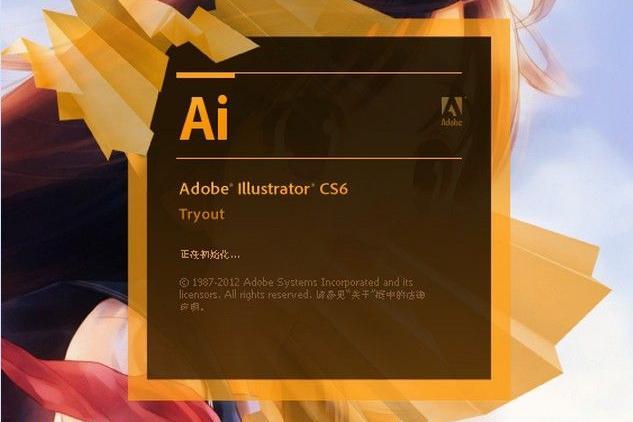 illustrator汉化版