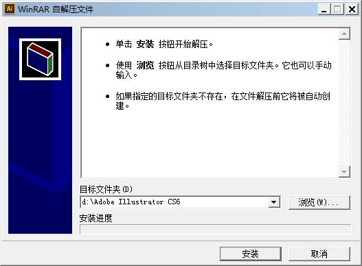 illustrator中文版 电脑版