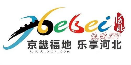 河北旅游app