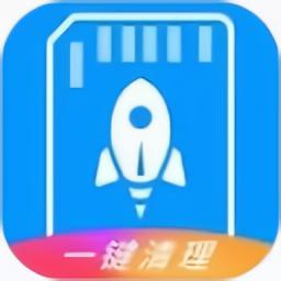 存储空间清理大师app