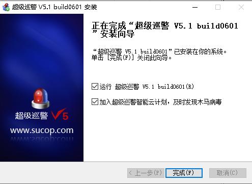 超级巡警杀毒软件 v5.1 最新版