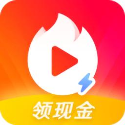 火山极速版app官方版