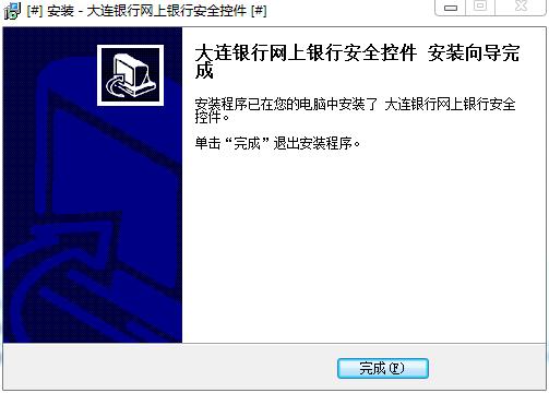 大连银行网上银行安全控件电脑版 v2.3.4.10 pc客户端